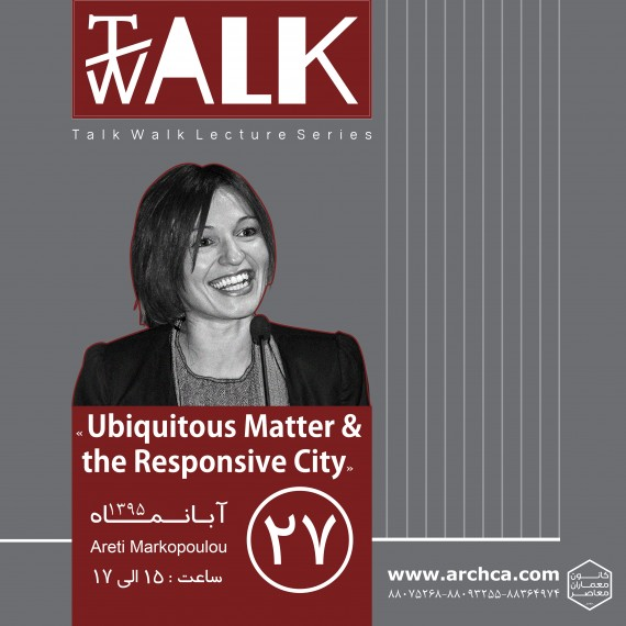 Ubiquitous Matter & the Responsive City/ Areti Markopoulo/1395