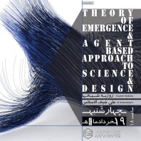 THEORY OF EMERGENCE & BASED APPROACH TO SCIENCE