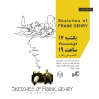 نمایش فیلم Sketches of Frank Gehry