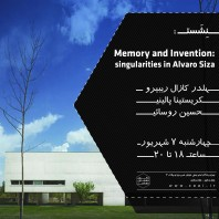 Memory and Invention: singularities in Alvaro Siza