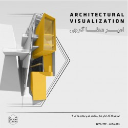َََArchitectural Visualization