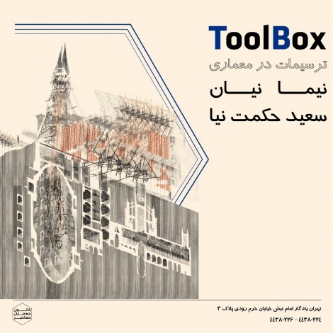 (Tool Box (architectural drawing
